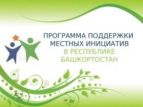 Объявление о предварительных собраниях граждан по ППМИ 2021