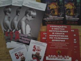 Всероссийская акция «Стоп ВИЧ/ СПИД», посвященный Всемирному дню памяти жертв СПИДа