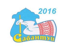 Сабантуй - 2016