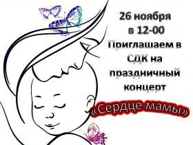 """Праздничный концерт """"Сердце мамы"""""""
