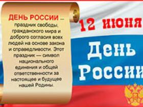 Поздравляем вас с Днем России!