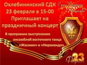 Приглашаем на праздничный концерт!