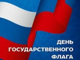 Мероприятия, проведенные на территории СП Охлебининский сельсовет в рамках празднования Дня Государственного флага Российской Федерации