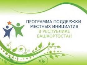 На территории СП Охлебининский сельсовет проходят предварительные собрания граждан по программе ППМИ 2020. Все желающие могут принять участие.