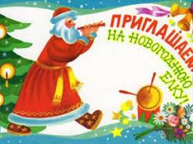 Приглашаем на Новогоднюю Елку!!!