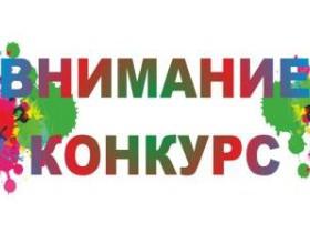 ТВОРЧЕСКИЙ КОНКУРС!!!