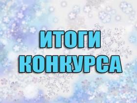 Итоги конкурса ГОРОД МАСТЕРОВ!!!