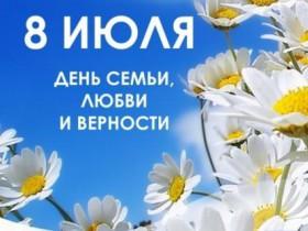 С днем семьи, любви и верности!!!