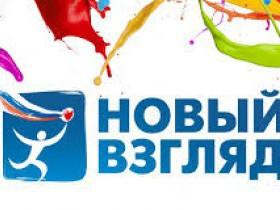 """Районный молодежный конкурс социальной рекламы """"Новый взгляд""""."""
