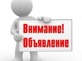 """Объявление """"Прием граждан"""""""