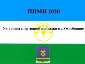 29 ноября 2019 года прошло итоговое собрание по ППМИ 2020