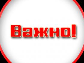 График приема граждан депутатами Совет СП Охлебининский сельсовет на 2019 год