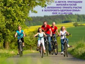 """Велопробег """"Здоровая семья""""."""