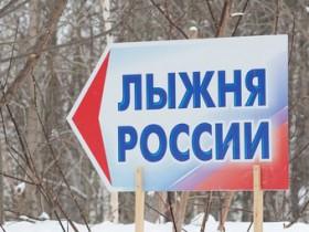 Лыжня России!!!