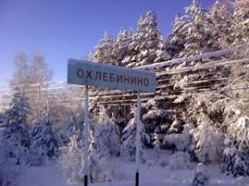Итоги Лыжни России в с.Охлебинино!