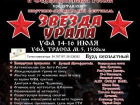 """Спортивно- музыкальный фестиваль """"Звезда Урала"""""""